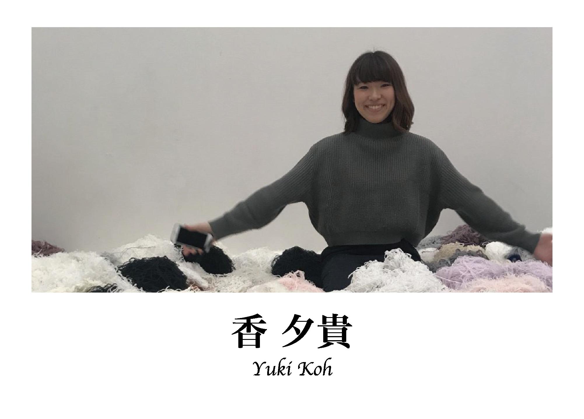 香夕貴,アーティスト,インタビュー