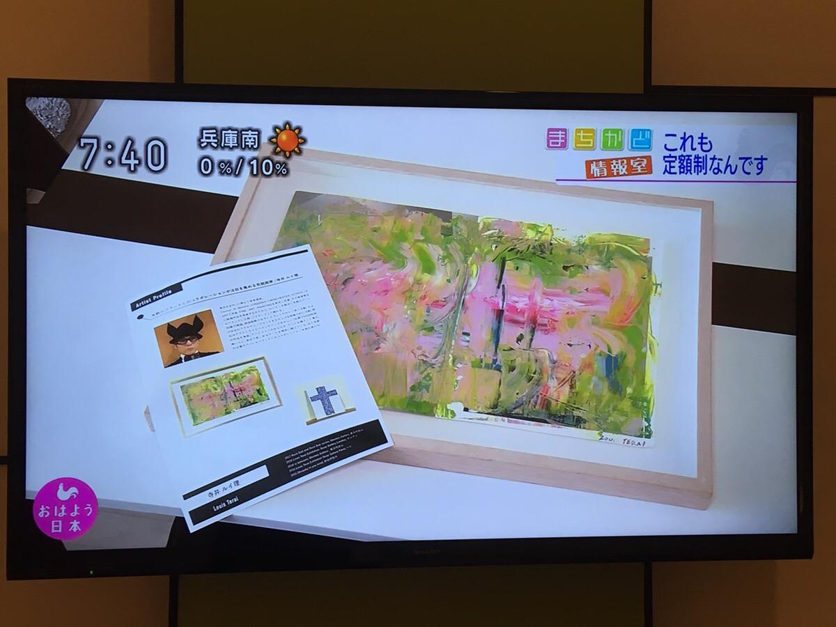 NHK おはよう日本 まちかど情報室 定額制 絵画 レンタル