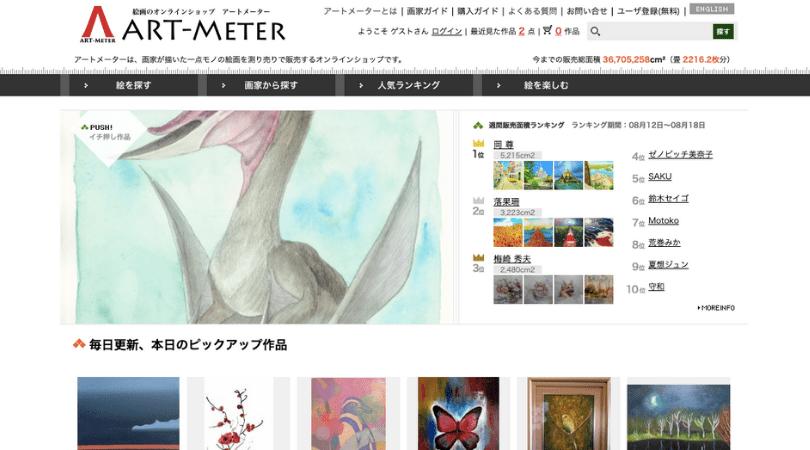 絵画 ECサイト