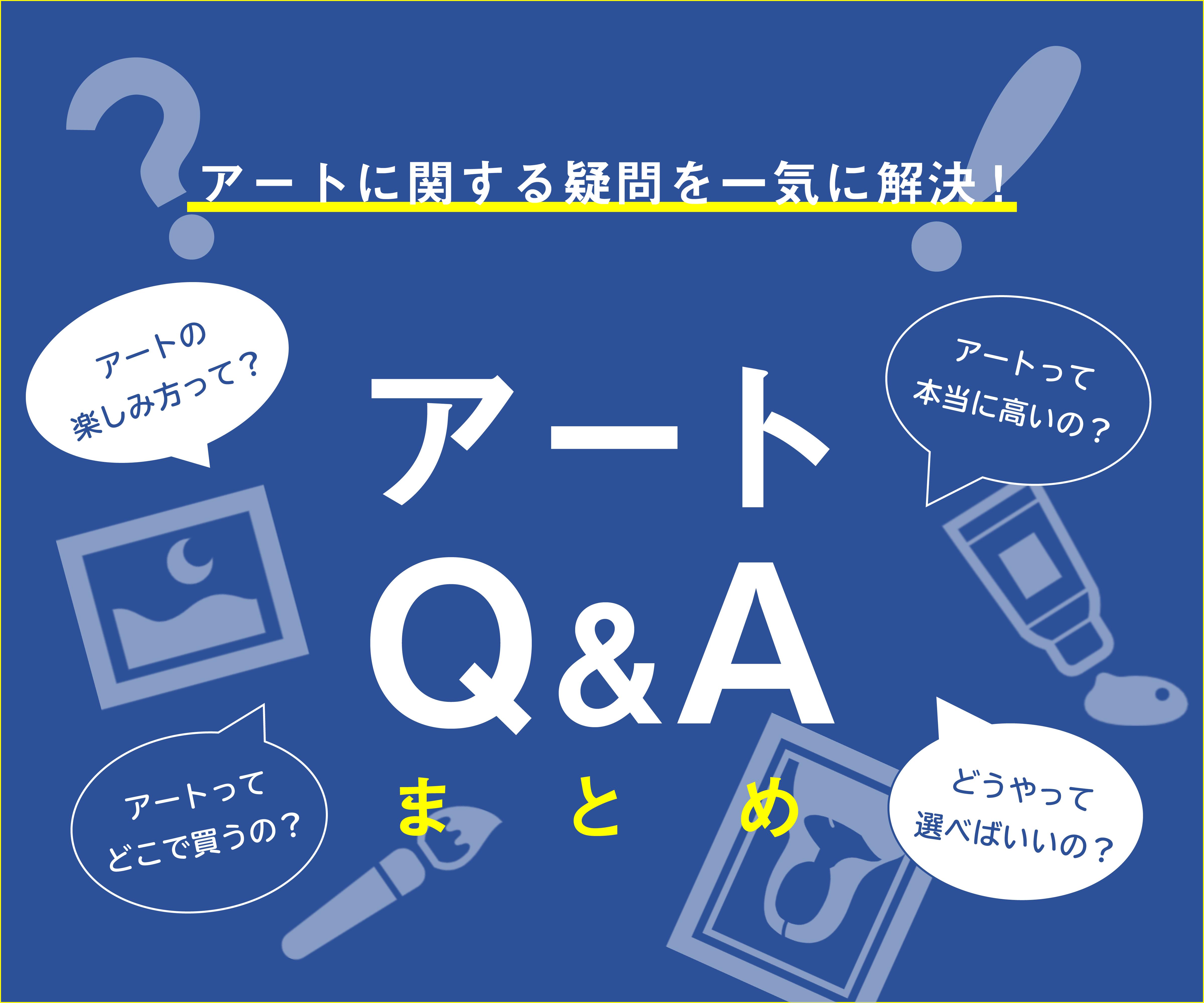 アート Q&A